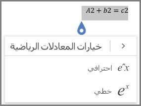 تعرض تنسيقات المعادلات الرياضيه