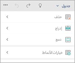 علامه التبويب جدول هاتف Windows