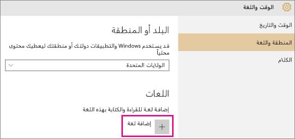 إضافة لغة في Windows 10