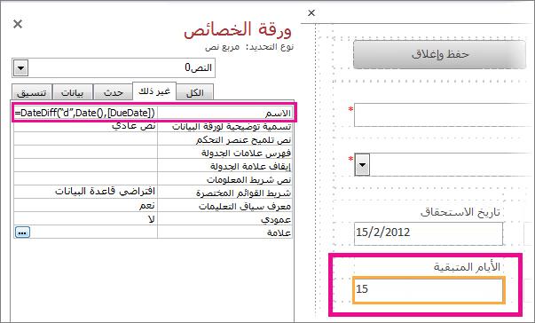 """إدخال الدالة DateDiff في الخاصية """"مصدر عنصر التحكم"""" من مربع نص."""