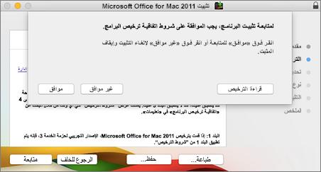 لقطة شاشة لنافذة لقبول اتفاقية ترخيص البرامج