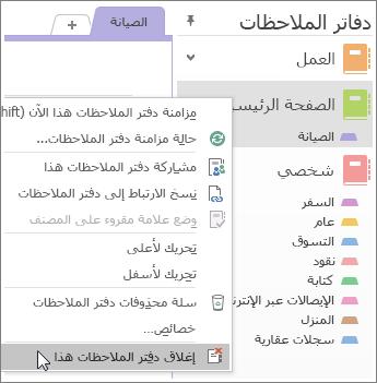 لقطة شاشة لكيفية إغلاق دفتر ملاحظات في OneNote 2016.