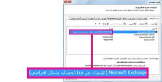 """حساب Microsoft Exchange كما يظهر في مربع حوار """"إعدادات الحساب"""""""
