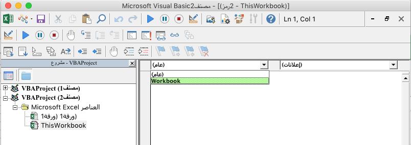 محرر VBE يعرض قائمة منسدلة لتحديد العناصر