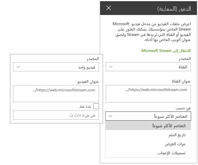مربع الادوات Microsoft دفق الفيديو