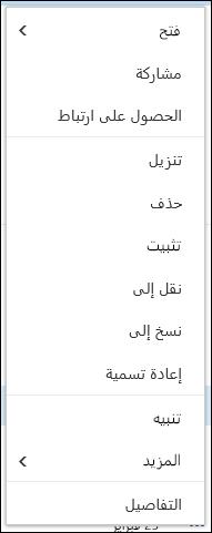 قائمه العنصر مكتبه مستندات office 365