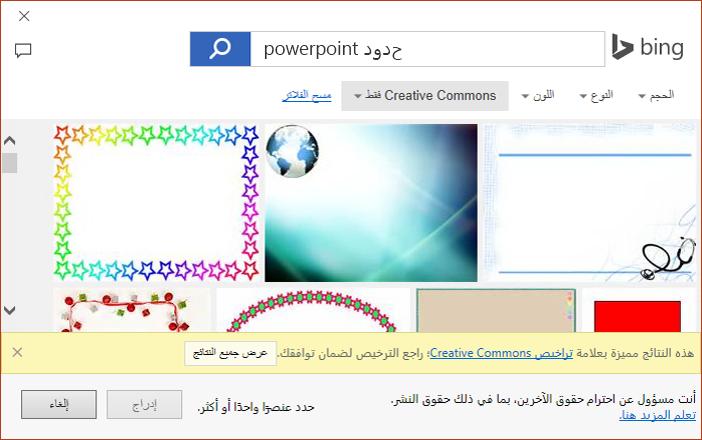 نتائج البحث عن حدود PowerPoint في Bing.