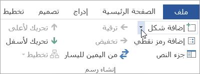 """الزر """"إضافة شكل"""" في المجموعة """"إنشاء رسم"""""""