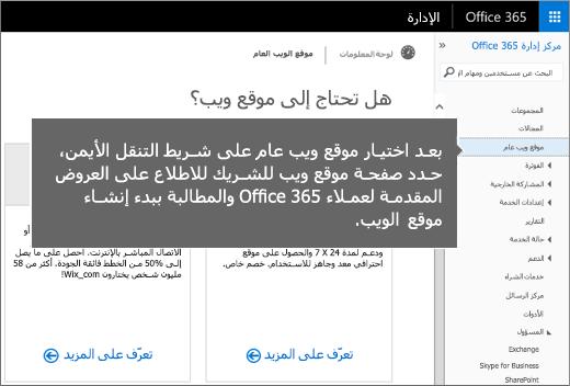 """في Office 365، اختيار """"موقع ويب عام"""""""