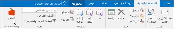 """تُظهر لقطة الشاشة علامة تبويب """"الشريط الرئيسي"""" في Outlook مع إشارة المؤشر إلى أيقونة """"متجر"""" في المجموعة """"الوظائف الإضافية""""."""