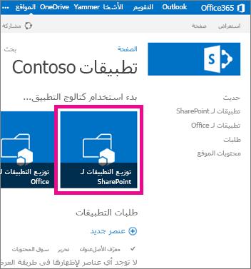 """لوحة """"توزيع التطبيقات لـ SharePoint"""" على موقع """"كتالوج التطبيقات"""""""