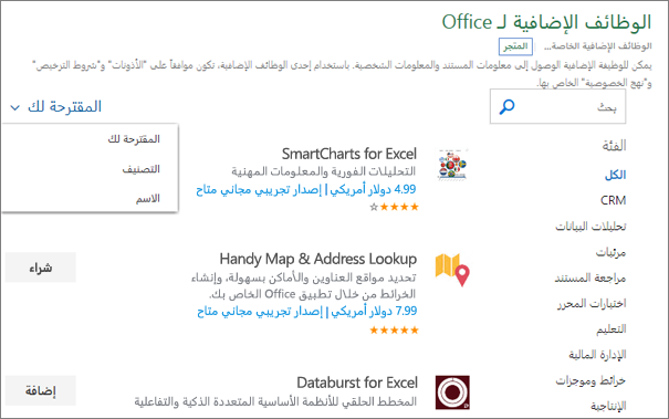 """لقطه شاشه للمقطع """"المتجر"""" من الصفحة """"الوظائف الاضافيه ل Office"""" ، حيث يمكنك الاستعراض بحثا عن وظيفة اضافيه حسب تصنيفها أو اسمها أو استخدام الخيار """"اقتراح لك"""". يمكنك أيضا استخدام مربع البحث للبحث عن وظيفة اضافيه."""