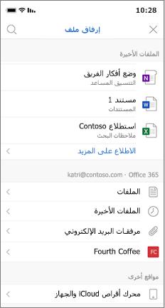 شاشة جوال تعرض قائمة بالملفات الأخيرة وملفات iCloud