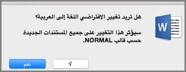 اللغة الافتراضية في Office for Mac