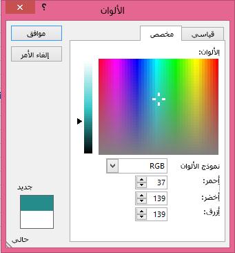 خيار المزج المخصص للألوان