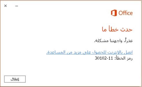 ظهور رمز الخطأ 30102-11 عند تثبيت Office