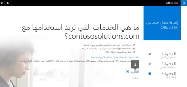"""على صفحة خدمات Office 365، اختيار """"التالي"""""""
