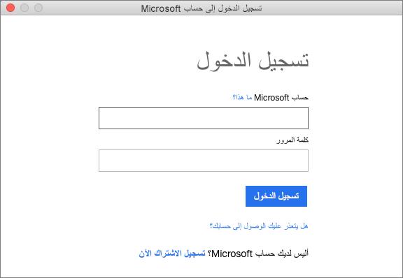 ادخل بيانات الاعتماد ل# حساب Microsoft الوصول الي الخدمات المقترنه ب# حسابك.