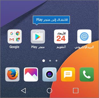 في شاشة جهاز Android الرئيسية، اضغط على متجر Play.