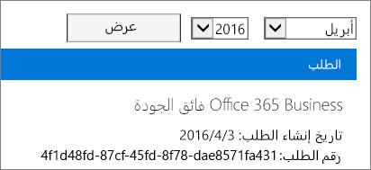 لقطة شاشة لصفحة الفواتير في مركز إدارة Office 365.