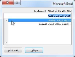 مربع الحوار Microsoft Excel في Word