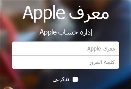 سجّل الدخول باستخدام كلمة مرور واسم مستخدم iCloud