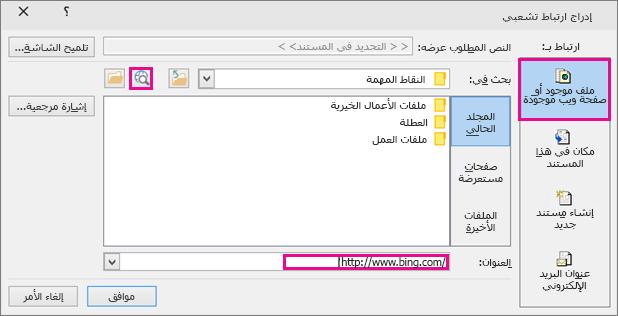 عرض مربع الحوار مع خيار لإدراج ارتباط لموقع ويب محدد