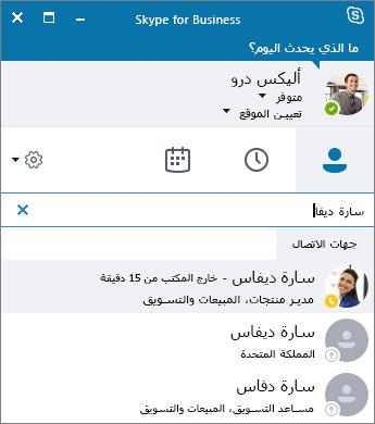 لقطة شاشة لنافذة Skype for Business خلال البحث عن جهة اتصال لإضافتها.