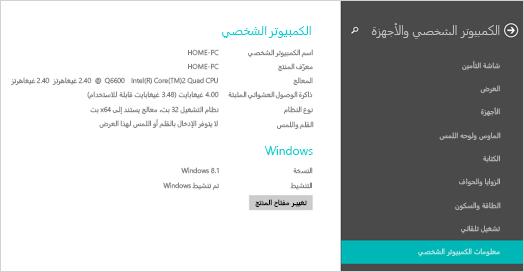 صفحه معلومات الكمبيوتر الشخصي في إعدادات الكمبيوتر