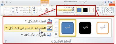 """ضمن """"أدوات الرسم""""، انقر فوق علامة التبويب """"تنسيق"""" في شريط PowerPoint 2010."""