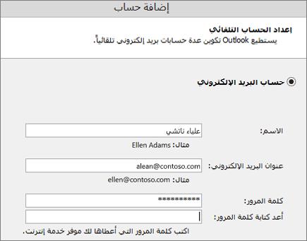لقطة شاشة لإضافة حساب بريد إلكتروني إلى Outlook