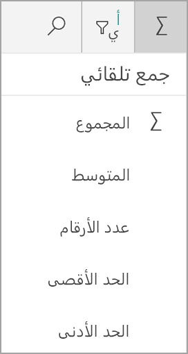 مجموع Excel windows ل# اجهزه الكمبيوتر اللوحيه