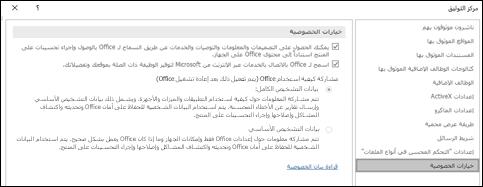 مقطع خيارات الخصوصية من إعدادات مركز التوثيق في Office for Windows