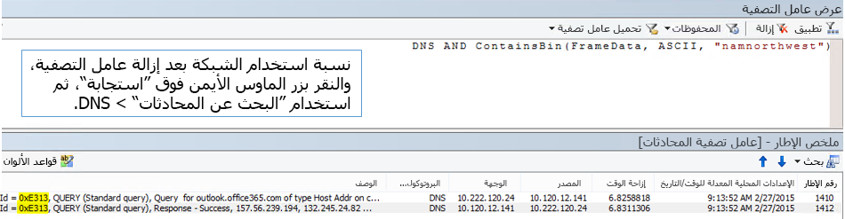 """تتبع مُصفى حسب """"البحث عن المحادثات"""" ثم DNS."""