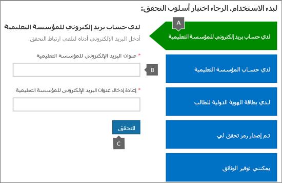 صفحة التحقق من الصحة الأكاديمية.