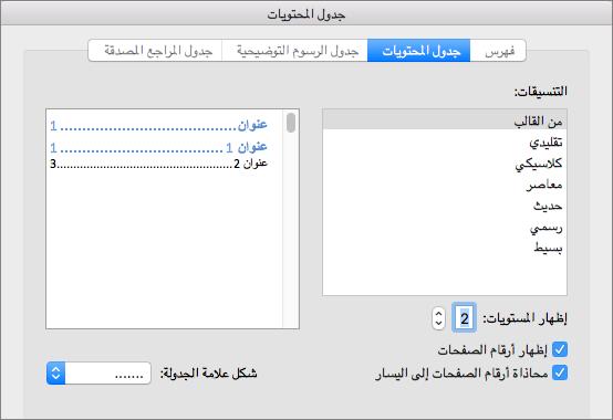 """في مربع الحوار """"جدول المحتويات""""، على علامة التبويب """"جدول المحتويات""""، حدد إعدادات جدول محتويات المستند."""
