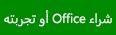 ارتباط لشراء Office أو تجربته