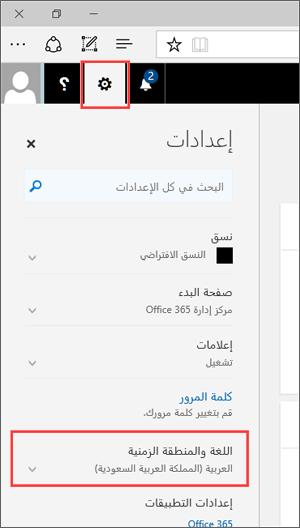"""لقطة الشاشة: """"لوحة الإعدادات"""" توضح أيقونة إعدادات وإعدادات اللغة"""