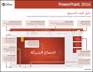 دليل البدء السريع لـ PowerPoint 2016 (على Windows)