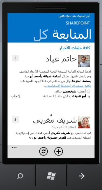 """لقطة شاشة لتطبيق """"ملف الأخبار"""" على Windows Phone"""