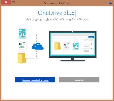 لقطة شاشة لمربع حوار إعداد OneDrive عند إعداد OneDrive for Business للمزامنة
