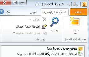 مساحة عمل SharePoint تم وضع علامة عليها بواسطة أيقونة خطأ المزامنة