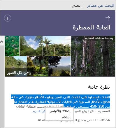 بإمكان الباحث معاينة كل الصور وإضافة نص أو إضافة نص واقتباسه