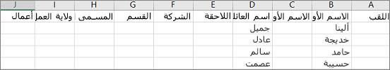 مثال ل# ملف .csv Outlook فتحه في Excel
