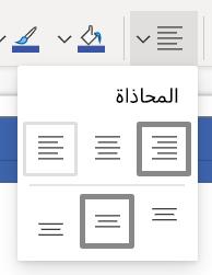 """الزر """"محاذاة النص"""" على شريط Visio Online"""