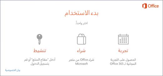 لقطة شاشة تعرض الخيارات الافتراضية لكمبيوتر شخصي يتضمن تجربة Office المثبت مسبقاً أو شراؤه أو تنشيطه.