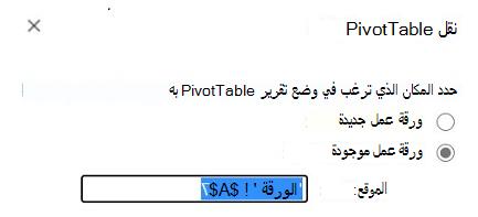 نقل جدول Pivot