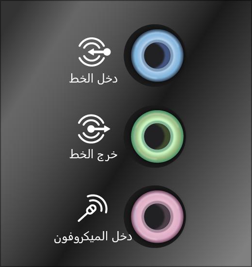 مآخذ دخل الصوت في النظام باللون الأخضر والزهري