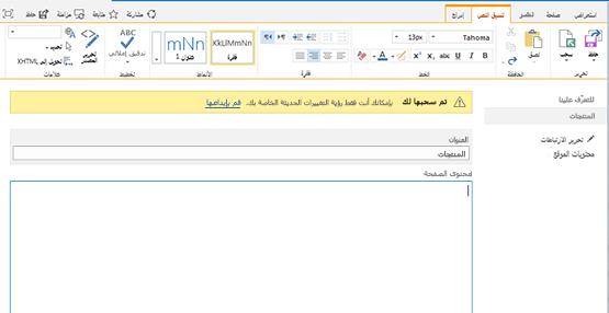 لقطة شاشة لصفحة نشر جديدة تحتوي على شريط أصفر يشير إلى أنه تمت مراجعة الصفحة
