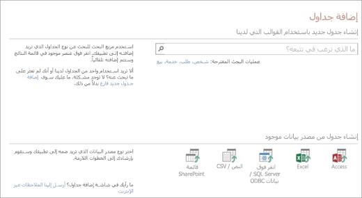 إضافة جداول إلى تطبيق Access على الويب